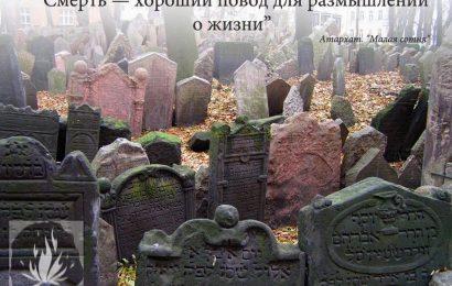 Смерть как метаморфоза жизни