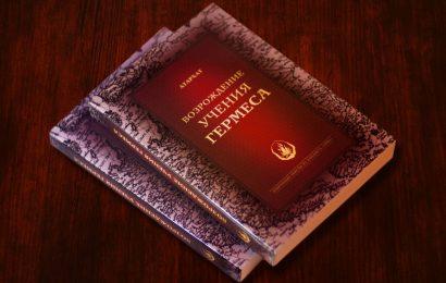 Первая книга: история издания