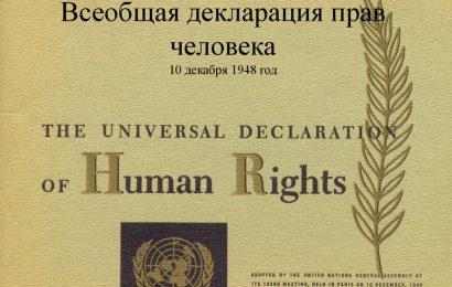 Фикция прав человека