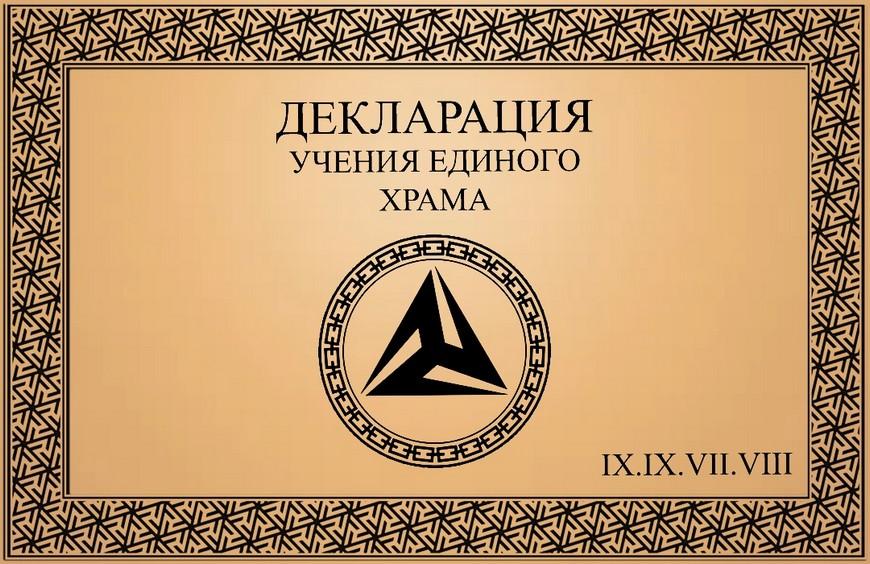 Наша Декларация
