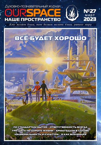 """Скачать свежий номер журнала """"OUR SPACE"""" (Наше пространство)"""